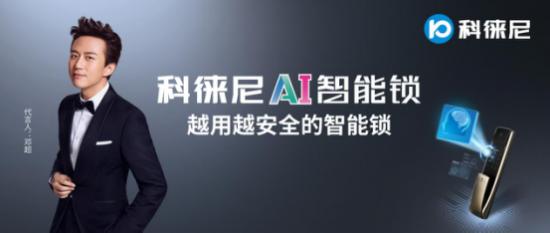 科徕尼X7智能锁荣耀登场 众筹项目突破200万