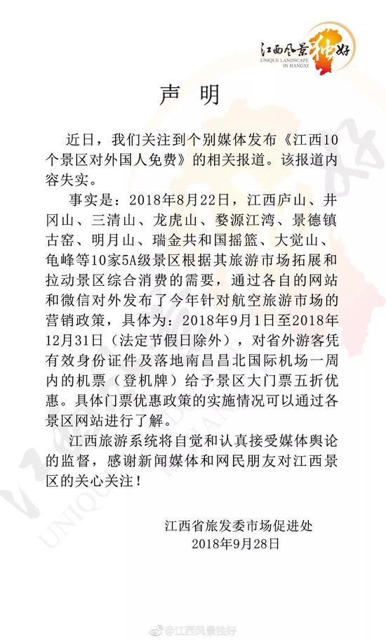 江西否认对外国游客免票 到底假新闻还是假情义?