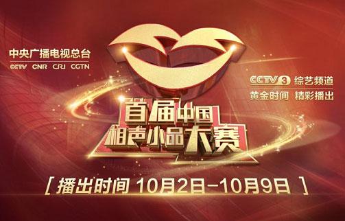 《首届中国相声小品大赛》国庆爆笑来袭