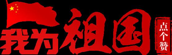 新华网评:共筑强国梦 同抒爱国情