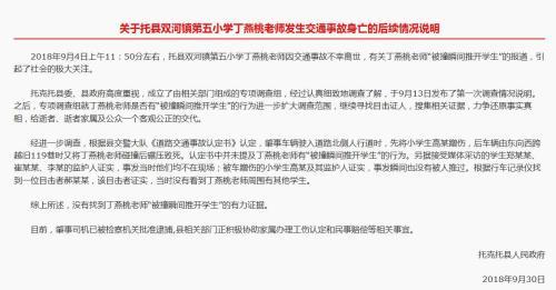 内蒙古女教师遇车祸时推开学生被撞身亡?官方回应