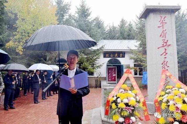 「烈士纪念日」缅怀先烈 致敬英雄——舒兰市举行烈士纪念日活动