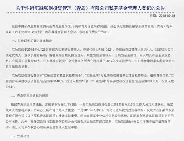 黑名单+注销机构:中基协重拳出击清查违规私募