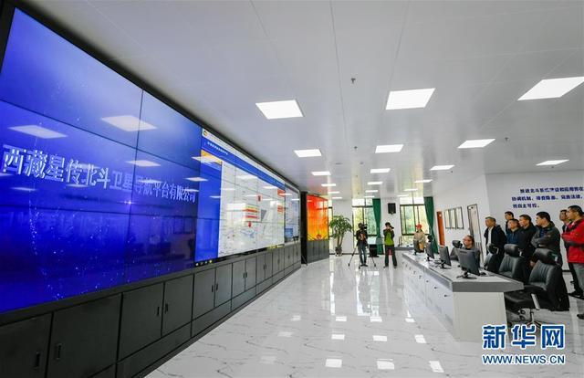 西藏北斗信息综合服务平台完成验收