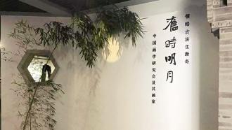 """展讯:""""民国中国画学研究会及其画家作品展""""拉开帷幕"""