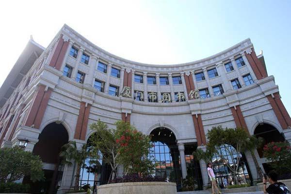厦门市图书馆集美新馆面向公众开放