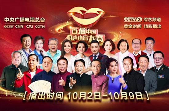 《首届中国相声小品大赛》今晚播出 选手来头大