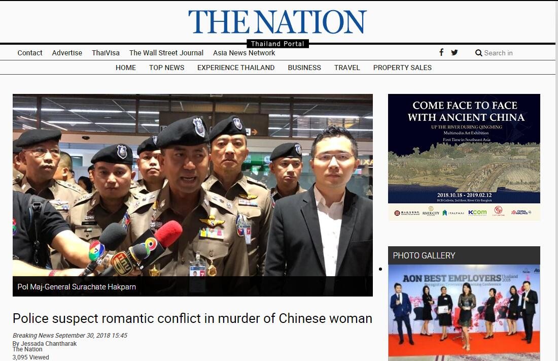 中国女游客泰国身亡确认系被谋杀:主嫌犯为其中国籍男同事