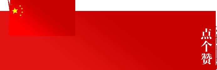 【我为祖国点个赞】李群:每一次为祖国点赞,就想看一眼国旗升起的地方