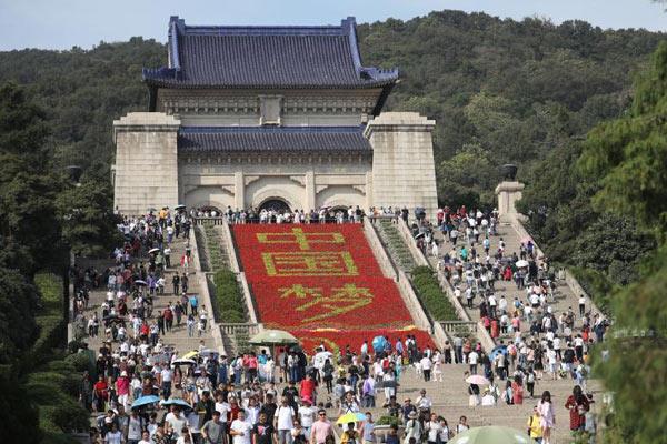 国庆假期 南京中山陵游客如潮