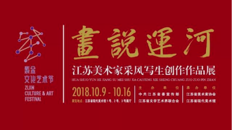 展讯:画说运河——江苏美术家采风写生作品展10月9日开幕