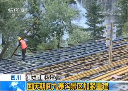 四川:工人们加班加点对九寨沟进行重建