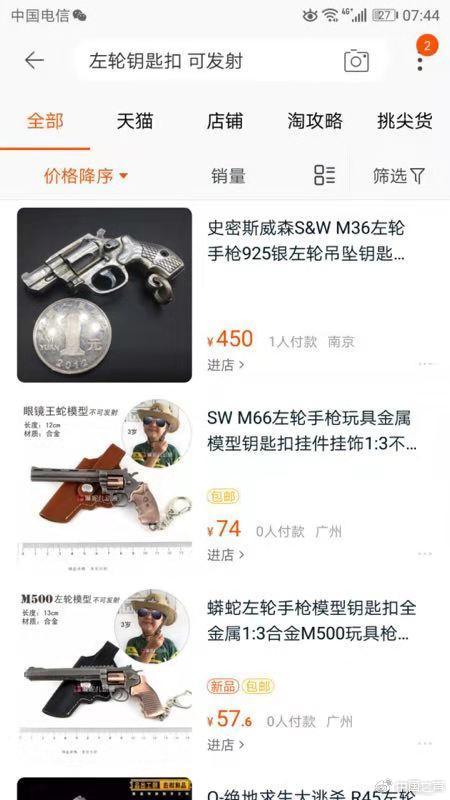 男子售迷你枪形钥匙扣被拘 警方:已被认定为枪支