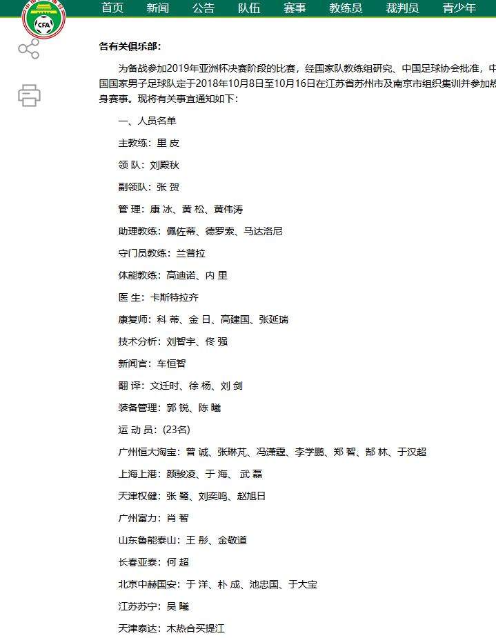 国足23人名单:郑智领衔恒大7人 金敬道首次上榜