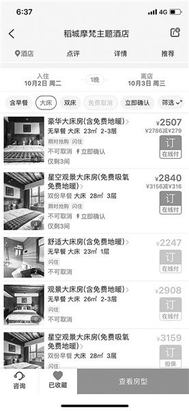 稻城亚丁国庆酒店价格最高3700元 多部门下整改通知