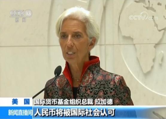 """人民币""""入篮""""两周年:增强世界金融稳定"""