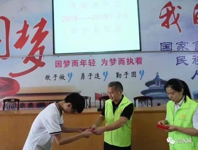 点赞!香港慈善机构资助吉水二中贫困学子