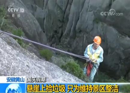 安徽黄山:悬崖上捡垃圾 只为维持景区整洁