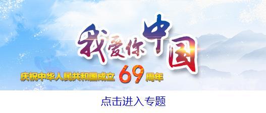 """国庆节首日吉林省旅游""""开门红"""""""