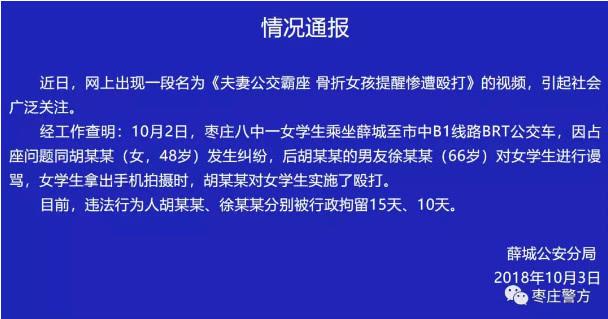警方通报枣庄女孩BRT被打事件