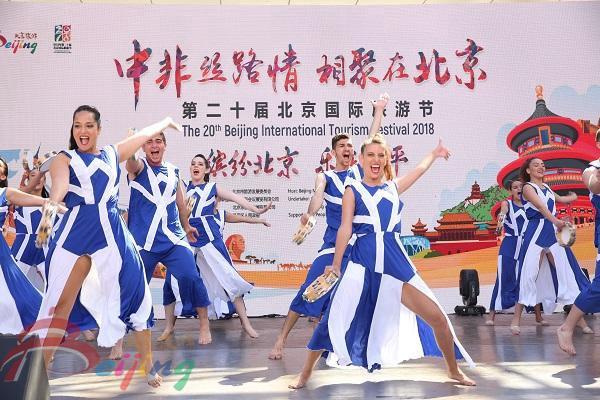 第二十届北京国际旅游节在昌平区乐多港分会场上演