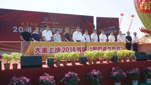 江西:2018首届鄱阳湖龙虾节开幕