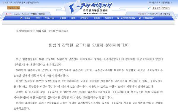 """朝鲜声援韩国抵制日军舰悬挂""""旭日旗"""""""