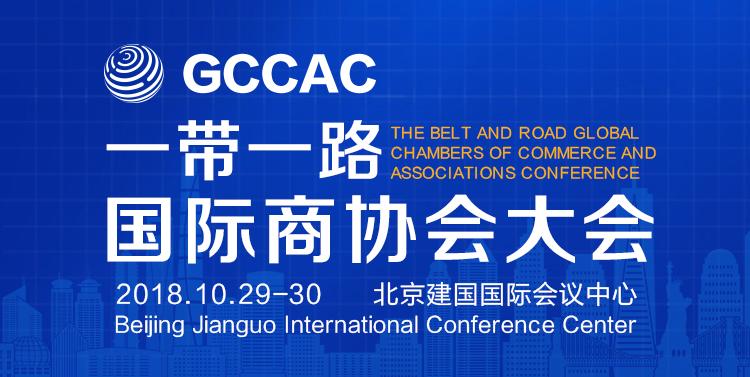 GCCAC简要日程/ Brief Agenda of GCCAC