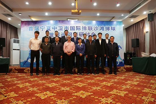 """首届宁夏""""中卫市国际排联沙滩排球世界巡回赛""""研讨会在京举办"""
