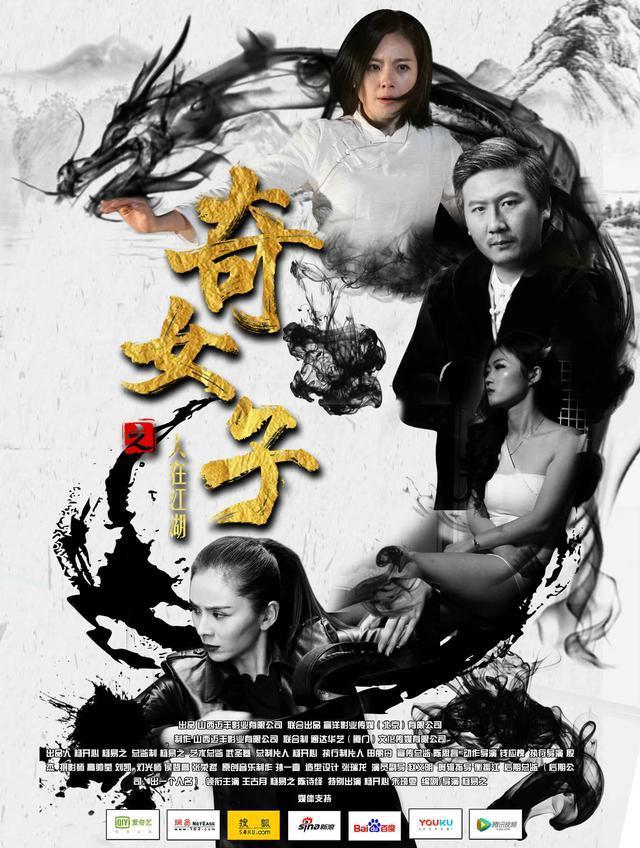 《奇女子之人在江湖》上映 绝世女侠演绎燃血传奇