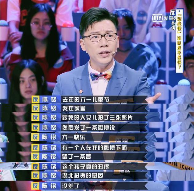 陈铭曝女儿曾遭键盘侠网络暴力 怒怼:侠在哪里?