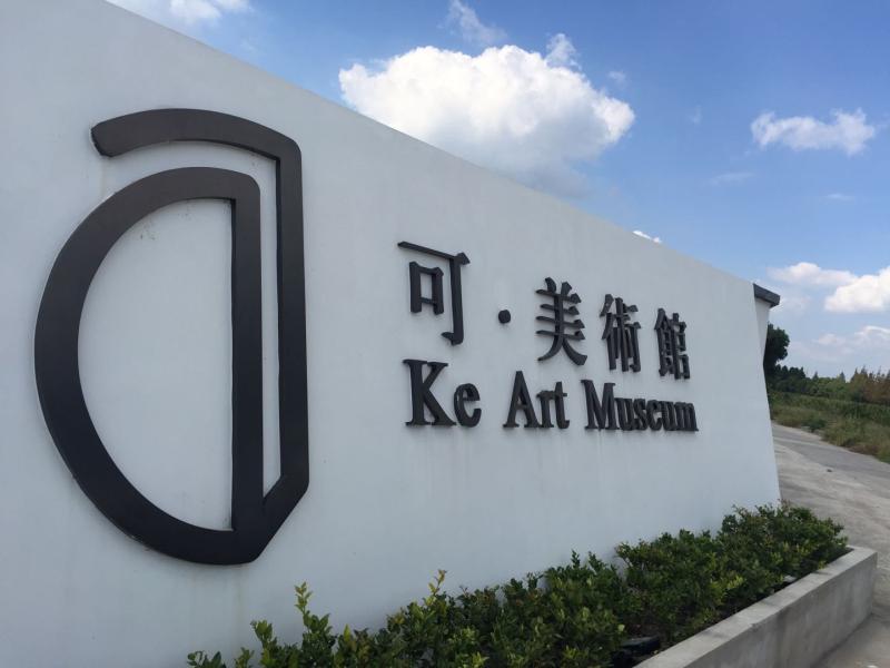 """旧厂房""""摇身一变"""",这里有了上海首家""""稻田里的美术馆"""""""