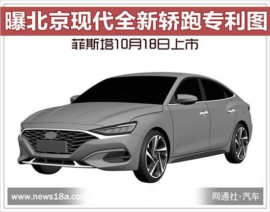 北京现代全新轿跑专利图 菲斯塔10月18日上市