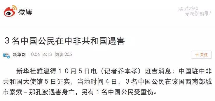 杀害中国公民的3名中非重要嫌犯被抓捕归案