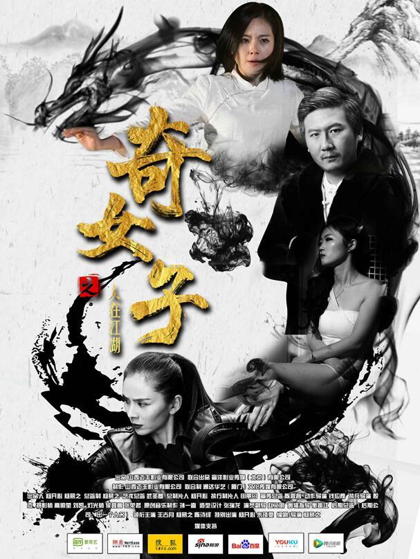 《奇女子之人在江湖》上映 双姝全武行江湖奇侠