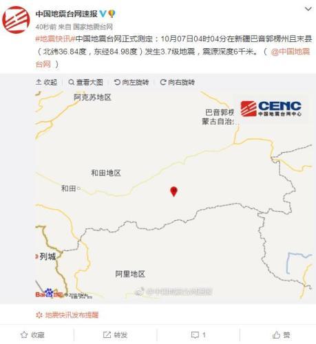 新疆巴音郭楞州且末县发生3.7级地震 震源深度6千米