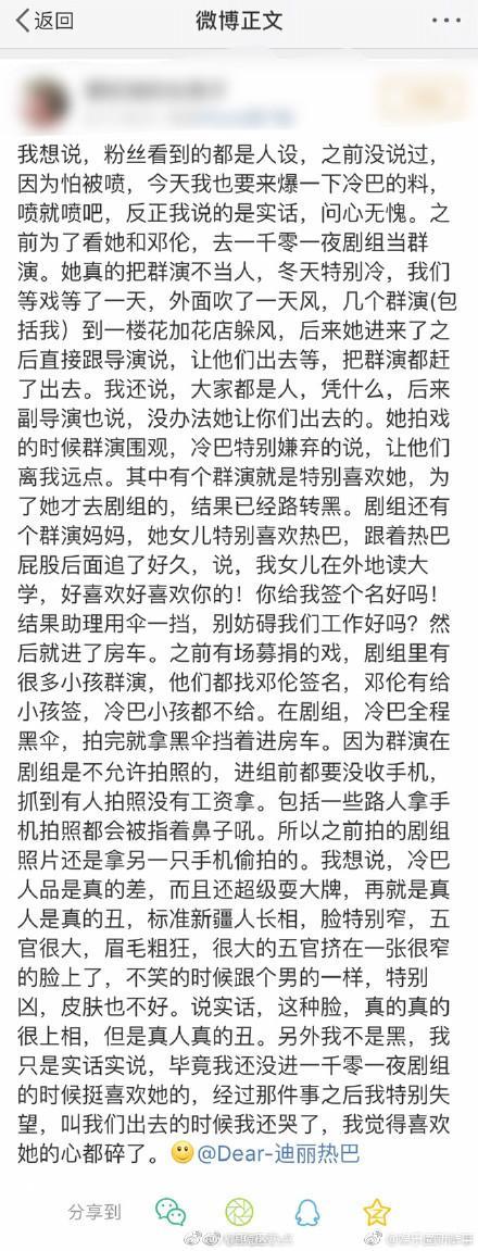 """迪丽热巴被曝片场""""耍大牌"""" 工作人员揭开真相"""
