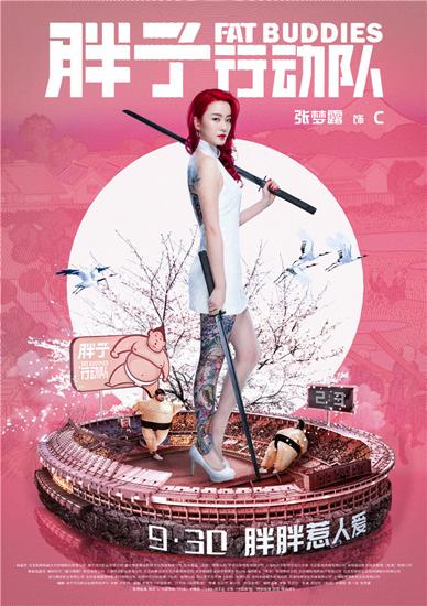 《胖子行动队》破2亿曝光人物海报  口碑惹争议