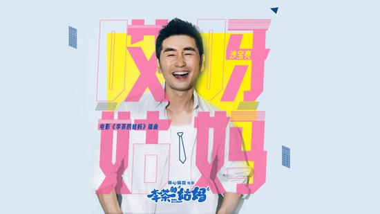 《李茶的姑妈》破5亿 曝插曲《哎呀姑妈》MV