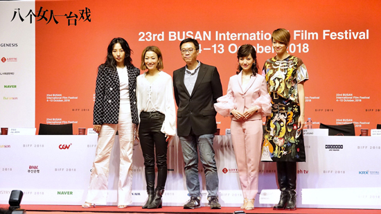 《八个女人一台戏》釜山电影节亮相  口碑获盛赞