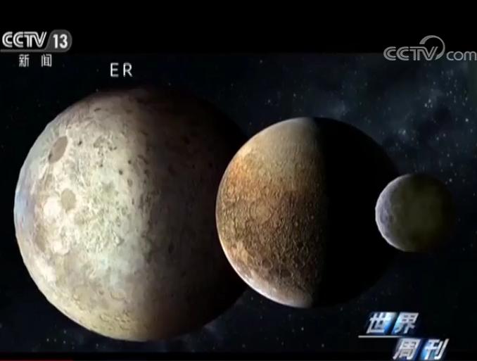 《世界周刊》寻找太阳系第九行星
