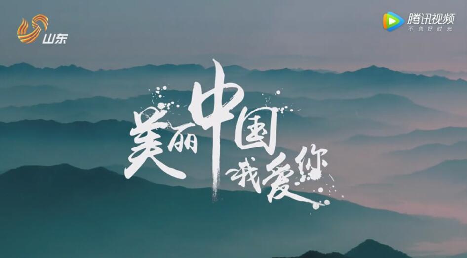 """《美丽中国》推广曲破千万 黄山""""蜘蛛侠""""刷屏"""