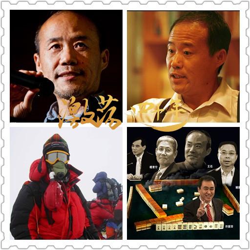 激荡四十年·王石 珠峰之上 再无对手