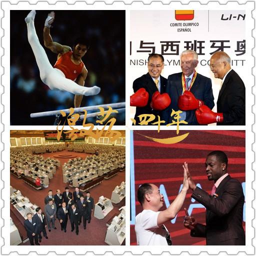 """激荡四十年·李宁:""""体操王子""""的商海沉浮"""
