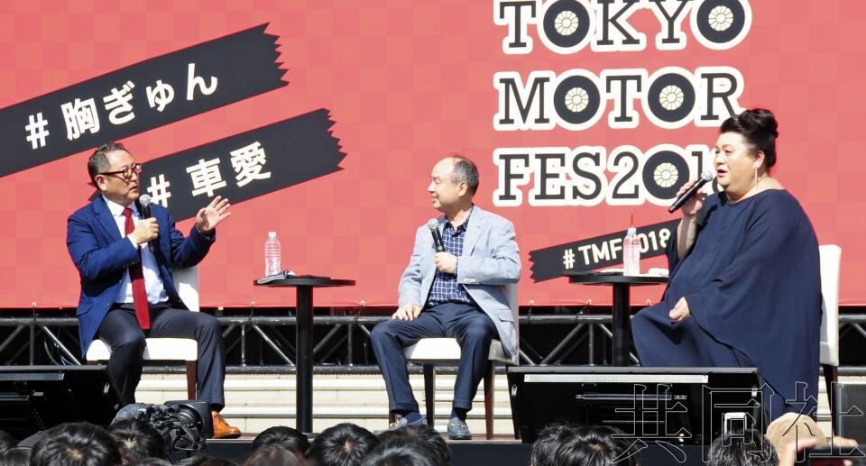 丰田章男与孙正义惊喜对谈 就合作称挑战未来