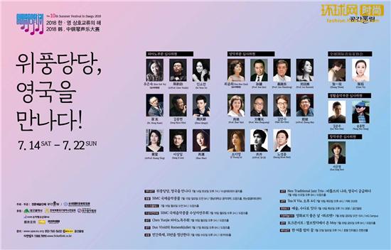 【与星同耀】中韩共筑艺术交流之桥 盛夏合奏最美天籁之音