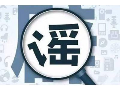 """网络成传播食品谣言重灾区 治理需打""""组合拳"""""""