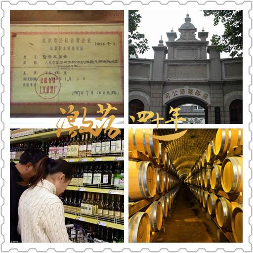 激荡四十年·中国葡萄酒工业变迁