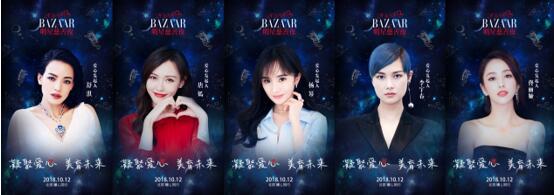 2018芭莎明星慈善夜艺人阵容曝光,四大看点为爱相约