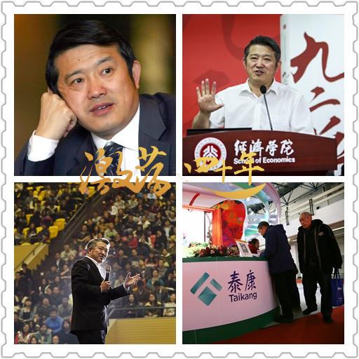 """激荡四十 · 陈东升:""""92派企业家""""领军人物"""